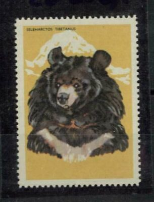 Bhutan - Unissued Stamp With Certificate: Bears Fauna