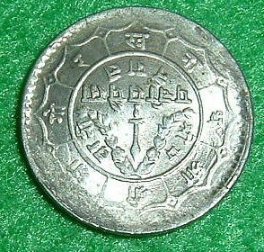 1958-66  25 Paisa Copper Nickel From Nepal