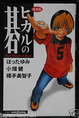 JAPAN Hikaru no Go Shinsouban Novel Boy Meets Ghost 2009