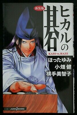 Hikaru no Go Shinsouban Novel Kaio vs. Haze 2009 Japan