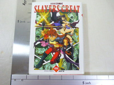 SLAYERS GREAT Manga Comic Japan Book Anime Dragon Magazine FJ*