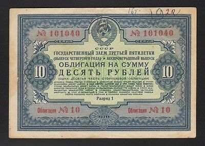 Russia USSR State Loan Obligation 10 Roubles Rubles Bond Bill Share 1941