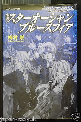"Star Ocean The Second Story /""Private Action Remix/"" JAPAN novel"
