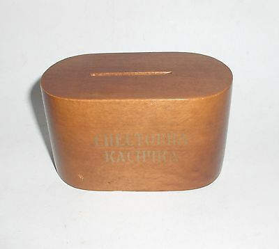 VINTAGE SELF MADE CHILD'S WOODEN SAVINGS BANK MONEY BOX without KEY