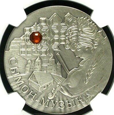 2005 Belarus Silver 20 Roubles Fairy Tales Simon The Musician NGC MS68 Matte