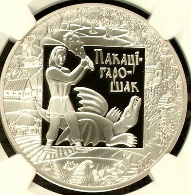 2009 Belarus Silver 20 Roubles Legend of Pakatigaroshak Dragon NGC PF70