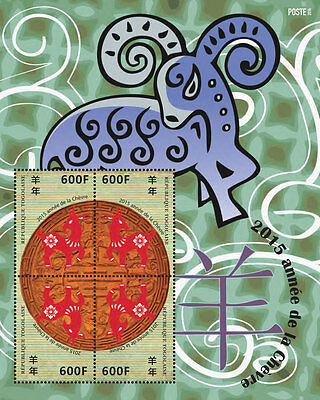 Togo Stamp 2015 Lunar New Year Of The Ram Sheetlet 4X