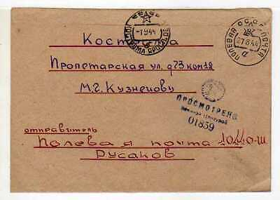 9567) RUSSIA 1944 Military Folded Letter WWII