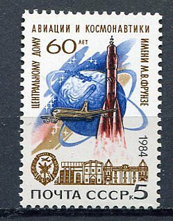 30438) RUSSIA 1984 MNH** Aviation & Cosmonautics 1v.