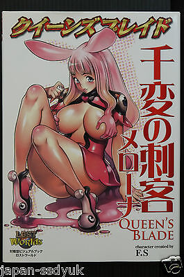 JAPAN Queen's Blade Melona Lost Worlds Art book