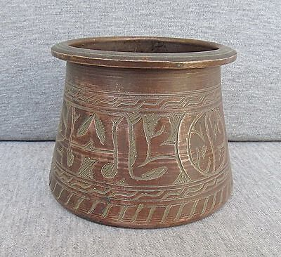DAMASCENE ANTIQUE ISLAMIC CALLIGRAPHY ENGRAVING COPPER VASE PENCIL HOLDER 19th C