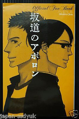 JAPAN Kids on the Slope / Sakamichi no Apollo Official Fan Book
