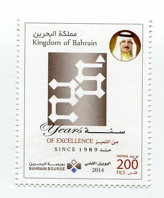 Bahrain Stamp 2014 25 Years Of Excellence Bahrain Bourse 1V. Mnh