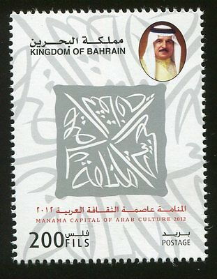 Bahrain Stamp 2012 Manama Capital Of Arab Culture 1V. Mnh