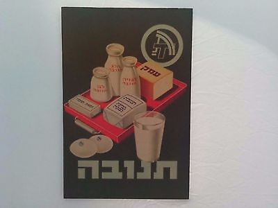 "Vintage Cardboard Ad Sign Tnuva Dairy Co. 41/2"" x 7' Hebrew Reproduction"