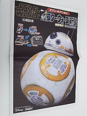 Star Wars Episode VII The Force Awakens Japan Limited Newspaper