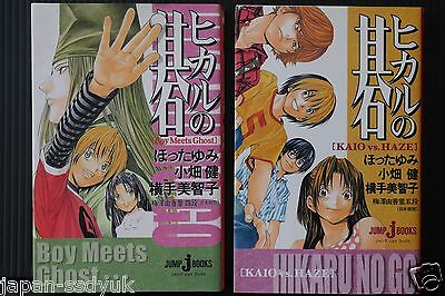 JAPAN novel: Hikaru no Go 1~2 Complete Set