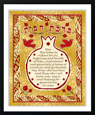 Home Blessing Judaica Framed Wall Art in English and Hebrew signed by the artist