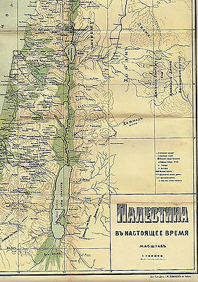 Judaica Russia Antique Litho Color Map Palestine Currently 1903 Odessa Russian