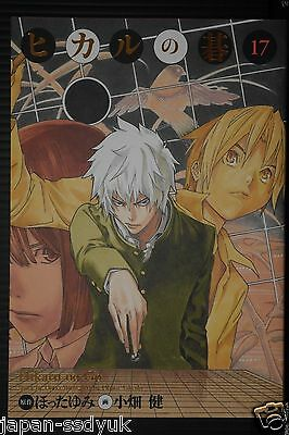 JAPAN Yumi Hotta / Takeshi Obata manga: Hikaru no Go Complete Edition vol.17