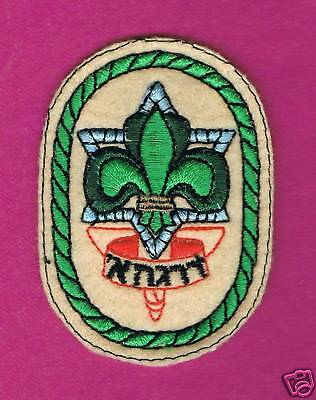 Israel Scouts Breast 1St Rank Patch