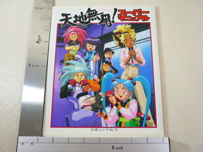 TENCHI MUYO Super Manual Art Fanbook Book