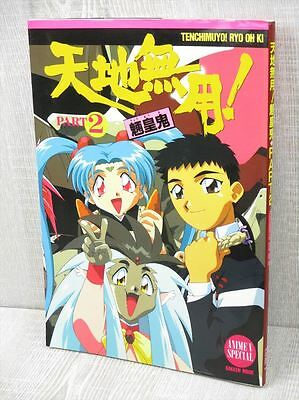 TENCHI MUYO Ryo Ohki Part 2 w/Poster Art Fanbook Book