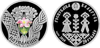 """20 rubles BELARUS 2010 Commemorative Coins """"The Age of Majority"""" COLOR SILVER"""
