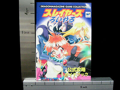 SLAYERS ROYAL Official Strategy Guide Book Sega Saturn FJ80*