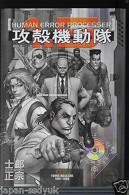 JAPAN Masamune Shirow: Ghost in the Shell 1.5 Human Error Processer (Book)