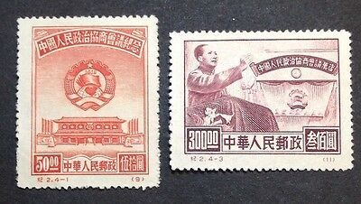 China Stamps 50yuan/300yuan Chinese People's Political Conference (2)Unused 1950