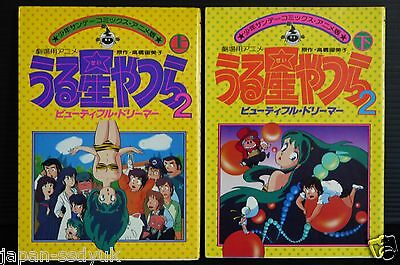 JAPAN Urusei Yatsura 2 Beautiful Dreamer Manga vol.1+2 Complete Set