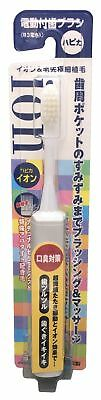 Electric Toothbrush ION Hapica Negative Ion Emitting toothbrush