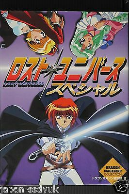 JAPAN book Lost Universe Special Dragon Magazine Collection