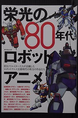 JAPAN Eikou no 80s Robot Anime (Book) Ideon,Gundam,Macross,Patlabor