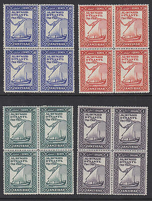 ZANZIBAR:1944 Al Busaid  Dynasty  set SG 327-30 mint blocks of four