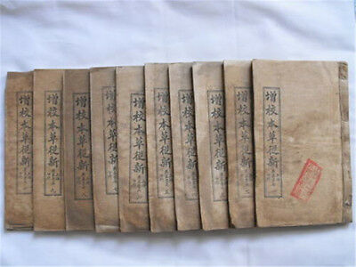 Archaic Valued Chinese old 10 Medical Books Zengxiaobencao set #4001