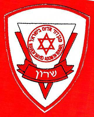 "Israel Red Cross Patch ""magen David Adom"" - ""sharon"" Region Extrime Rare Patch"