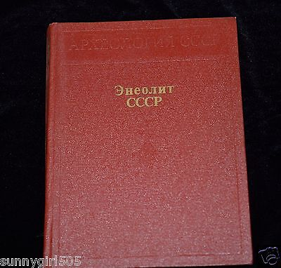 Book Archeology Eneolith Soviet CCCP 1982 year.