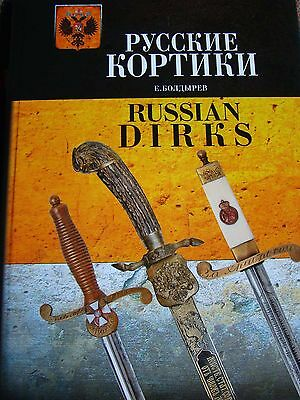 Russian Imperial Dirks - Reference Book
