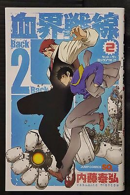 JAPAN Yasuhiro Nightow Manga: Blood Blockade Battlefront Back 2 Back vol.1+2 Set