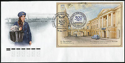 300 years of the post office in St. Petersburg Russia 2014 FDC First Day Cover