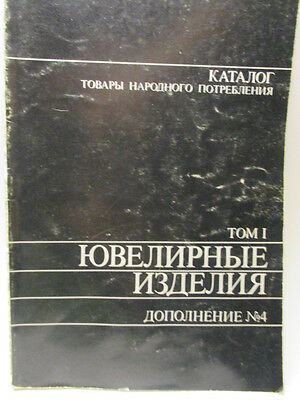 Book Catalog Jewelry USSR Moscow 1990 Illustrations (DS220)