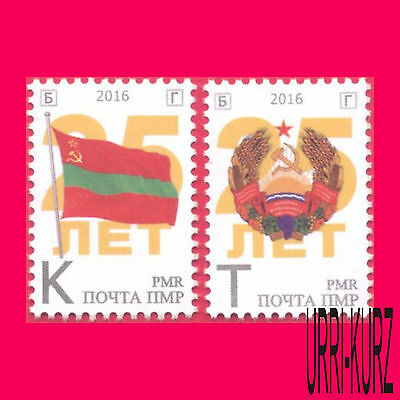 TRANSNISTRIA 2016 PMR State Symbols Flag & Coat of Arms 25th Anniversary 2v MNH