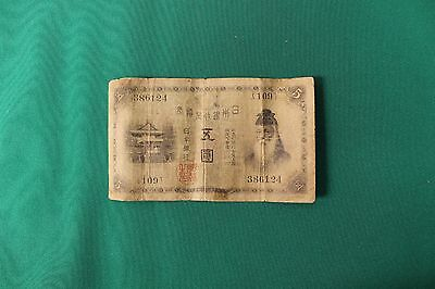 Japan 5 Yen Payable in Gold - Extremely Rare - 109 - Year unknown