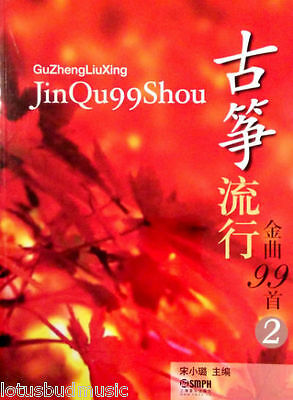 99 GuZheng Chinese zither Pop Song Collections (book 2)