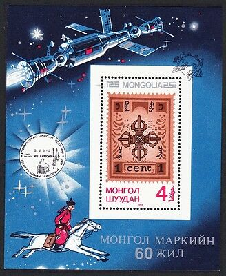 Mongolia 60th Anniversary of Mongolian Stamps MS SG#MS1596 SC#1400