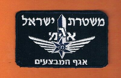 Israel Police Operations Division- Operations Branch Velcro Breast Patch