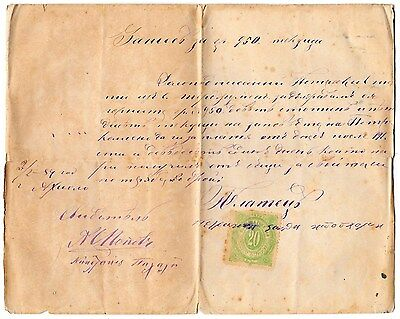 Bulgaria - Greece Document For Debt? With Eastern Roumelia 20 Pare Revenue Stamp