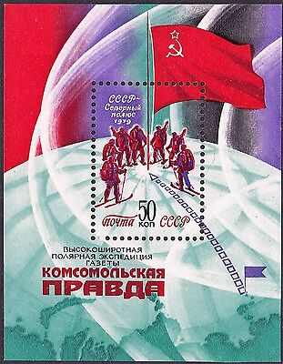 Russia 1979 50k Ski Expedition to North Pole Miniature Sheet MUH